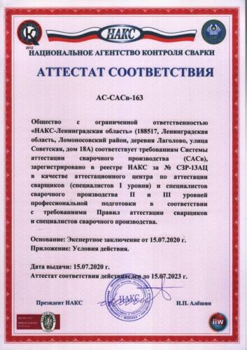 Атт. соотв. АС-САСв-163 (НАКС-ЛО) 15.07.2020