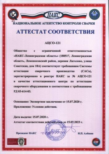 Атт. соотв. АЦСО-121 (НАКС-ЛО) 15.07.2020