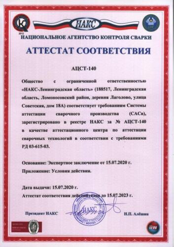 Атт. соотв. АЦСТ-140 (НАКС-ЛО) 15.07.2020