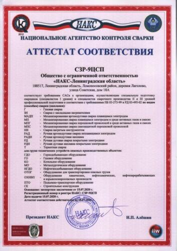 Атт. соотв. СЗР-9ЦСП (НАКС-ЛО) 15.07.2020