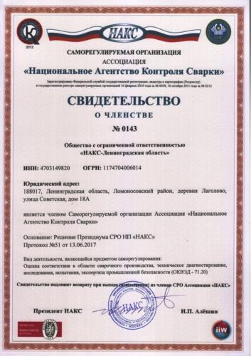Св-во о чл-ве НАКС N143 (НАКС-ЛО) 13.06.2017 (2020)