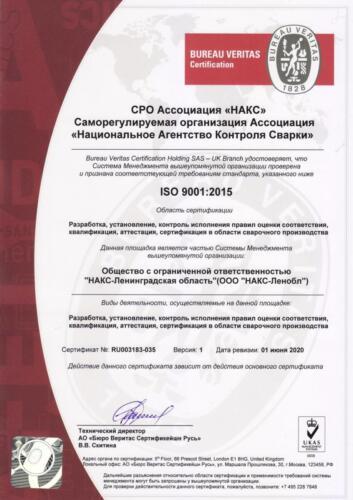Сертификат ISO 9001.2015 (НАКС-ЛО) ру