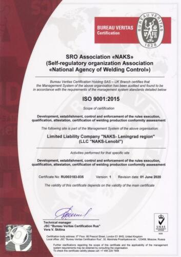 Сертификат ISO 9001.2015 (НАКС-ЛО) en